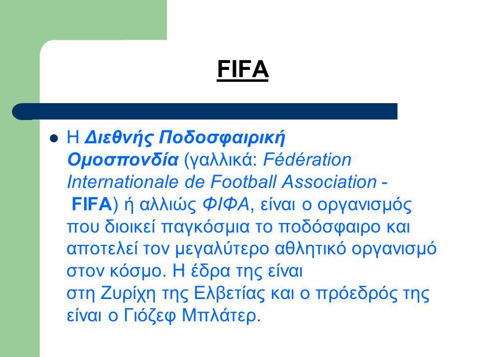 FIFA Η Διεθνής Ποδοσφαιρική Ομοσπονδία (γαλλικά: Fédération Internationale de Football Association - FIFA) ή αλλιώς ΦΙΦΑ, είναι ο οργανισμός που διοικεί παγκόσμια το ποδόσφαιρο και αποτελεί τον μεγαλύτερο αθλητικό οργανισμό στον κόσμο.