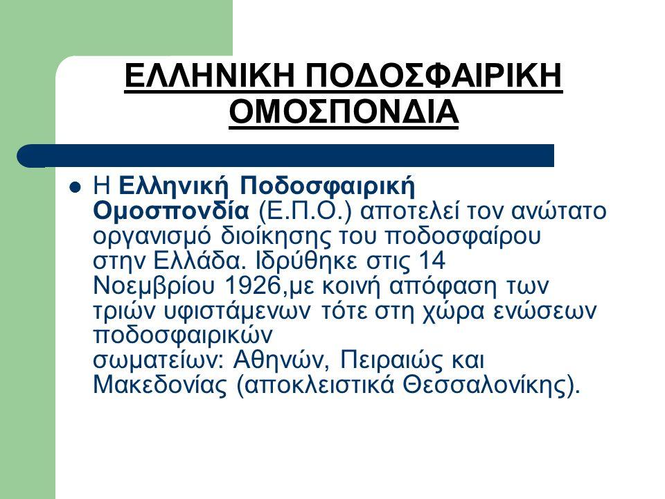 ΕΛΛΗΝΙΚΗ ΠΟΔΟΣΦΑΙΡΙΚΗ ΟΜΟΣΠΟΝΔΙΑ Η Ελληνική Ποδοσφαιρική Ομοσπονδία (Ε.Π.Ο.) αποτελεί τον ανώτατο οργανισμό διοίκησης του ποδοσφαίρου στην Ελλάδα.