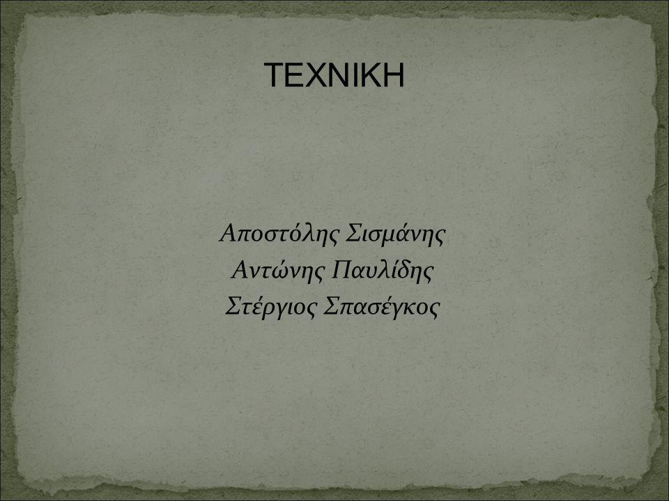 Αποστόλης Σισμάνης Αντώνης Παυλίδης Στέργιος Σπασέγκος ΤΕΧΝΙΚΗ