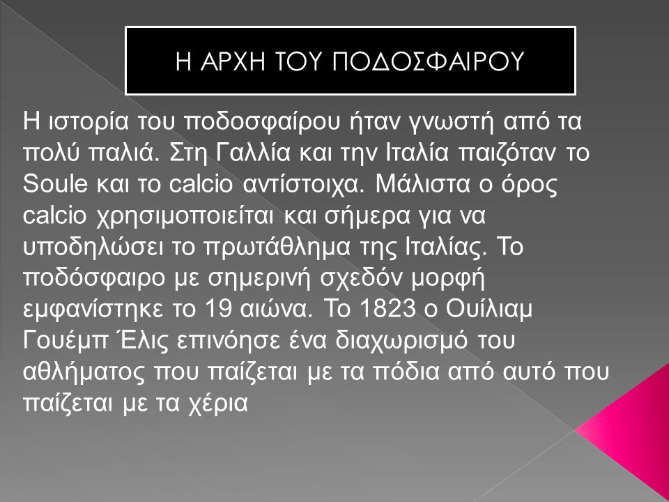 Πηγές ► https://donkixwths.wordpress.com https://donkixwths.wordpress.com ► http://www.agorapress.gr http://www.agorapress.gr