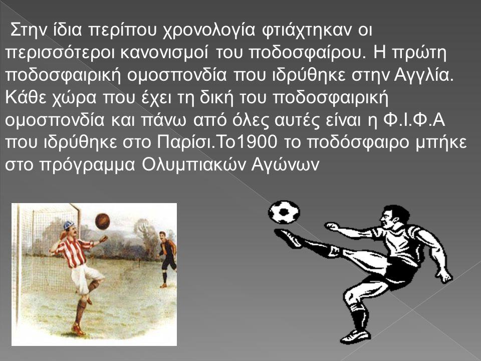 Στην ίδια περίπου χρονολογία φτιάχτηκαν οι περισσότεροι κανονισμοί του ποδοσφαίρου.
