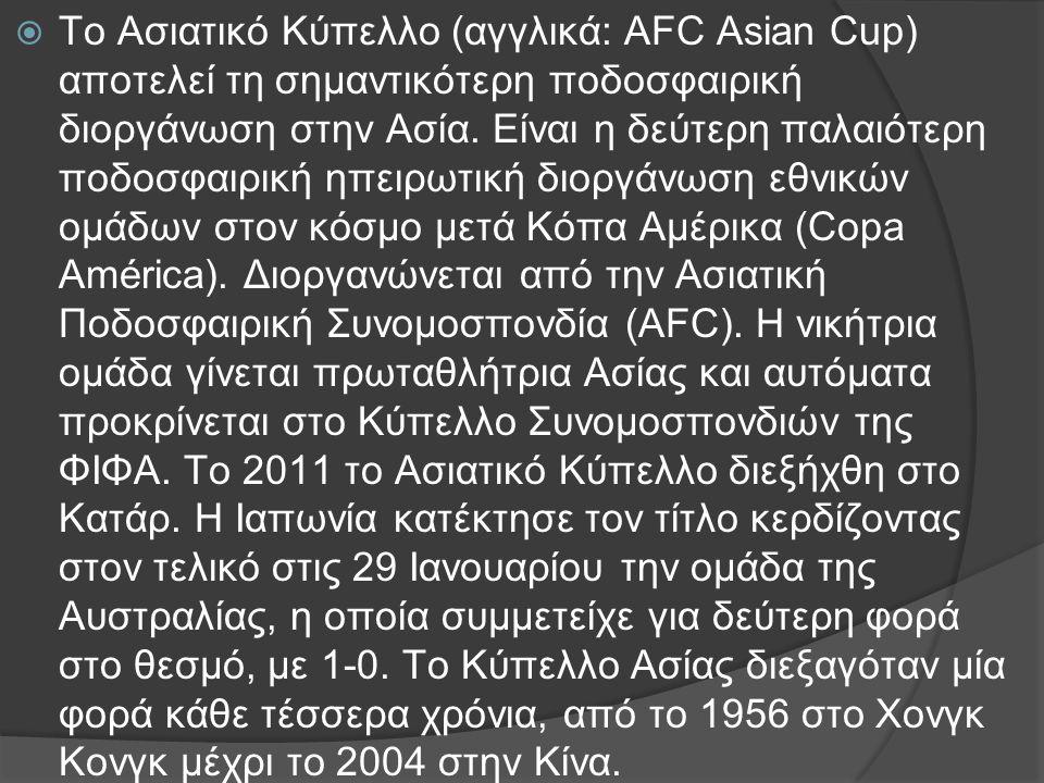 Το Ασιατικό Κύπελλο (αγγλικά: AFC Asian Cup) αποτελεί τη σημαντικότερη ποδοσφαιρική διοργάνωση στην Ασία.