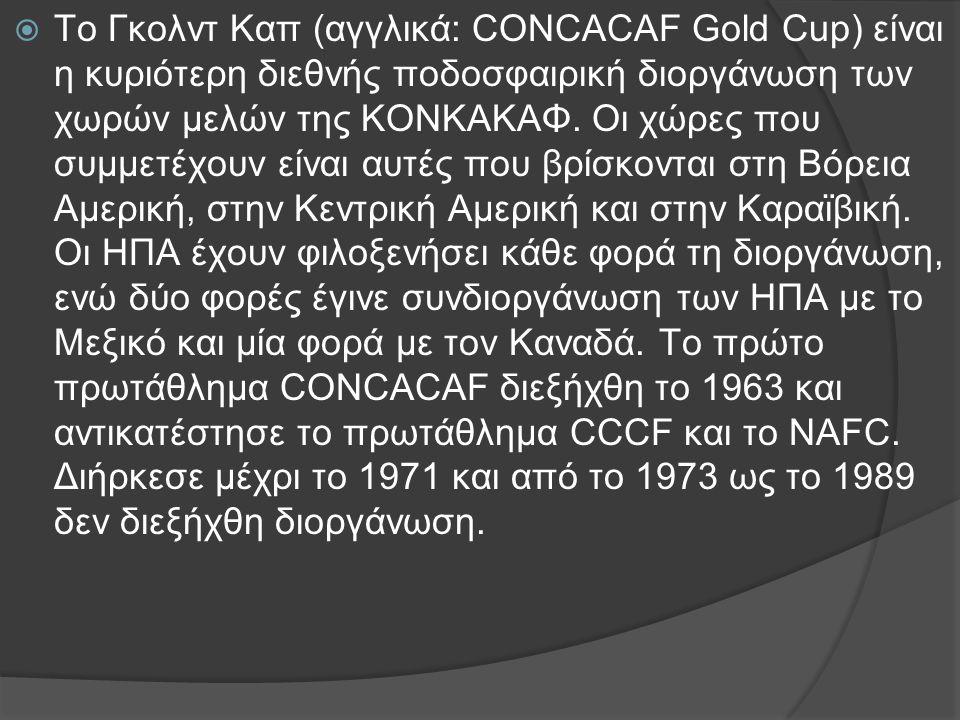  Το Γκολντ Καπ (αγγλικά: CONCACAF Gold Cup) είναι η κυριότερη διεθνής ποδοσφαιρική διοργάνωση των χωρών μελών της ΚΟΝΚΑΚΑΦ.