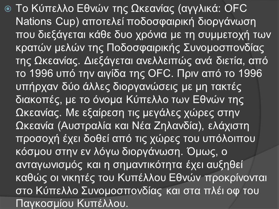  Το Κύπελλο Εθνών της Ωκεανίας (αγγλικά: OFC Nations Cup) αποτελεί ποδοσφαιρική διοργάνωση που διεξάγεται κάθε δυο χρόνια με τη συμμετοχή των κρατών μελών της Ποδοσφαιρικής Συνομοσπονδίας της Ωκεανίας.