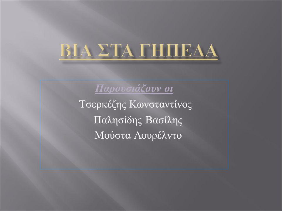 Παρουσιάζουν οι Τσερκέζης Κωνσταντίνος Παλησίδης Βασίλης Μούστα Αουρέλντο