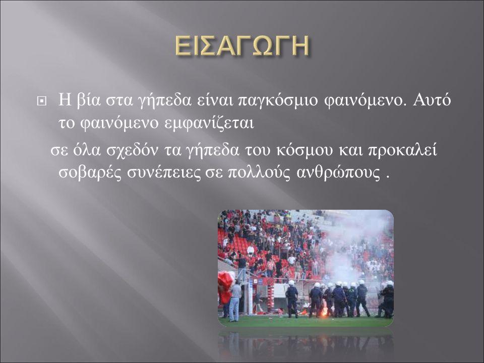  Η βία στα γήπεδα είναι παγκόσμιο φαινόμενο.