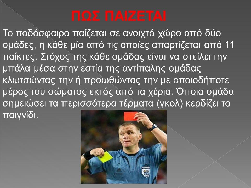 Κανόνας 1: Ο Αγωνιστικός χώρος Κανόνας 2: Η Μπάλα Κανόνας 3: Ο αριθμός των ποδοσφαιριστών Κανόνας 4: Εξοπλισμός ποδοσφαιριστή Κανόνας 5: Ο διαιτητής Κανόνας 6: Οι βοηθοί διαιτητές Κανόνας 7: Διάρκεια του αγώνα Κανόνας 8: Έναρξη και επανέναρξη του παιχνιδιού Κανόνας 9: Η μπάλα εντός και εκτός παιχνιδιού Κανόνας 10: Μέθοδος επίτευξης τέρματος Κανόνας 11: Παίκτης εκτός παιχνιδιού (Οφσάιντ) Κανόνας 12: Παραβάσεις και ανάρμοστη συμπεριφορά (Φάουλ) ΒΑΣΙΚΟΙ ΚΑΝΟΝΙΣΜΟΙ