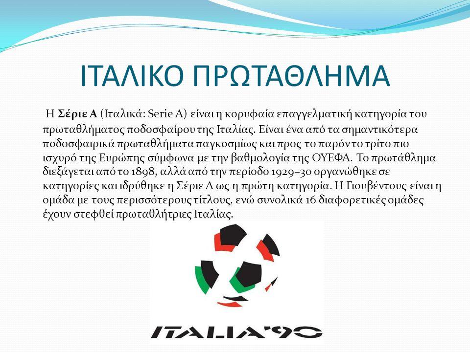 ΙΤΑΛΙΚΟ ΠΡΩΤΑΘΛΗΜΑ Η Σέριε Α (Ιταλικά: Serie A) είναι η κορυφαία επαγγελματική κατηγορία του πρωταθλήματος ποδοσφαίρου της Ιταλίας.