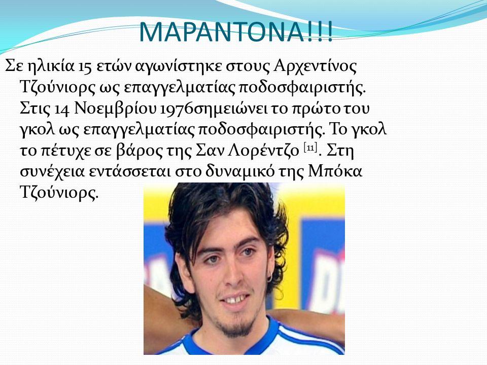 ΜΑΡΑΝΤΟΝΑ!!.