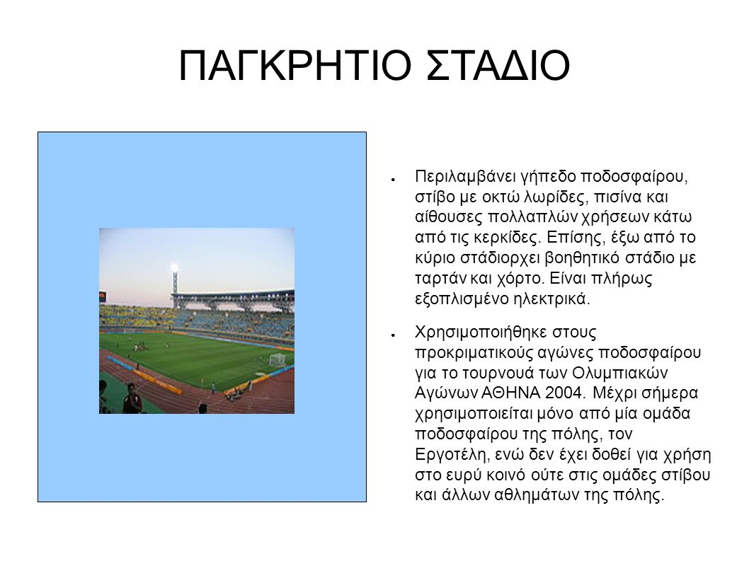 ΠΑΓΚΡΗΤΙΟ ΣΤΑΔΙΟ ● Περιλαμβάνει γήπεδο ποδοσφαίρου, στίβο με οκτώ λωρίδες, πισίνα και αίθουσες πολλαπλών χρήσεων κάτω από τις κερκίδες.
