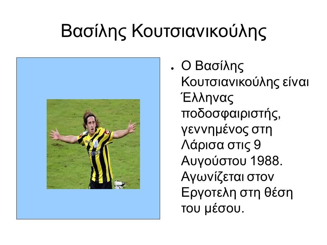 Βασίλης Κουτσιανικούλης ● Ο Βασίλης Κουτσιανικούλης είναι Έλληνας ποδοσφαιριστής, γεννημένος στη Λάρισα στις 9 Αυγούστου 1988.