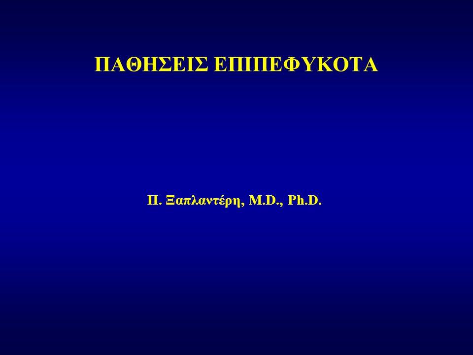 Π. Ξαπλαντέρη, M.D., Ph.D. ΠΑΘΗΣΕΙΣ ΕΠΙΠΕΦΥΚΟΤΑ