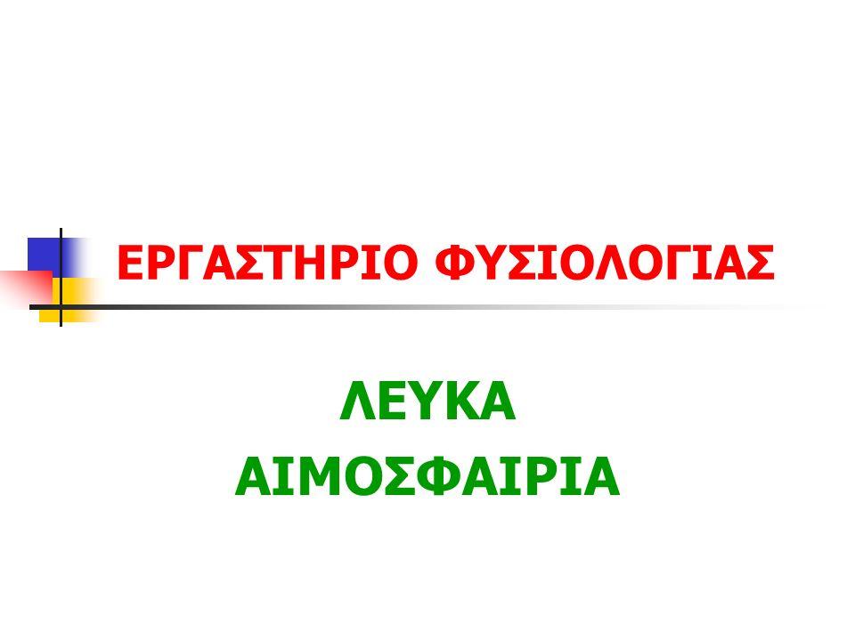 ΕΡΓΑΣΤΗΡΙΟ ΦΥΣΙΟΛΟΓΙΑΣ ΛΕΥΚΑ ΑΙΜΟΣΦΑΙΡΙΑ