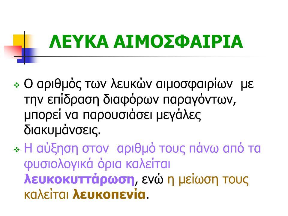 ΛΕΥΚΑ ΑΙΜΟΣΦΑΙΡΙΑ ΛΕΥΚΟΚΥΤΤΑΡΩΣΗ 1.