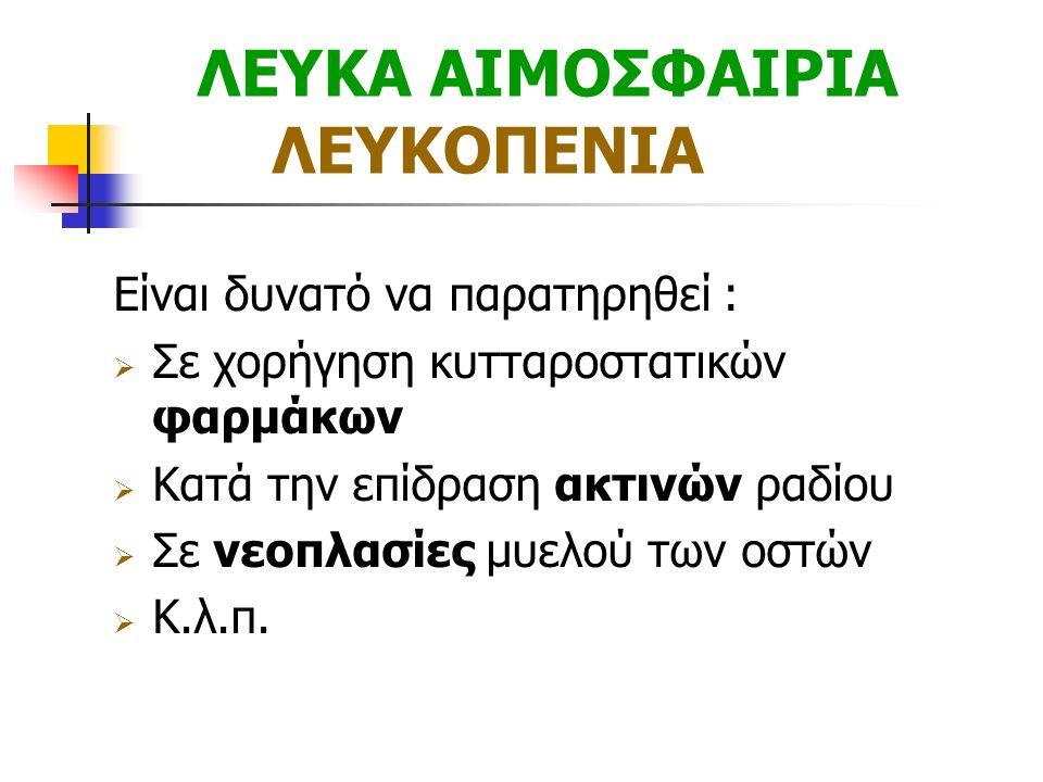 ΟΥΔΕΤΕΡΟΦΙΛΑ ( πολλά )