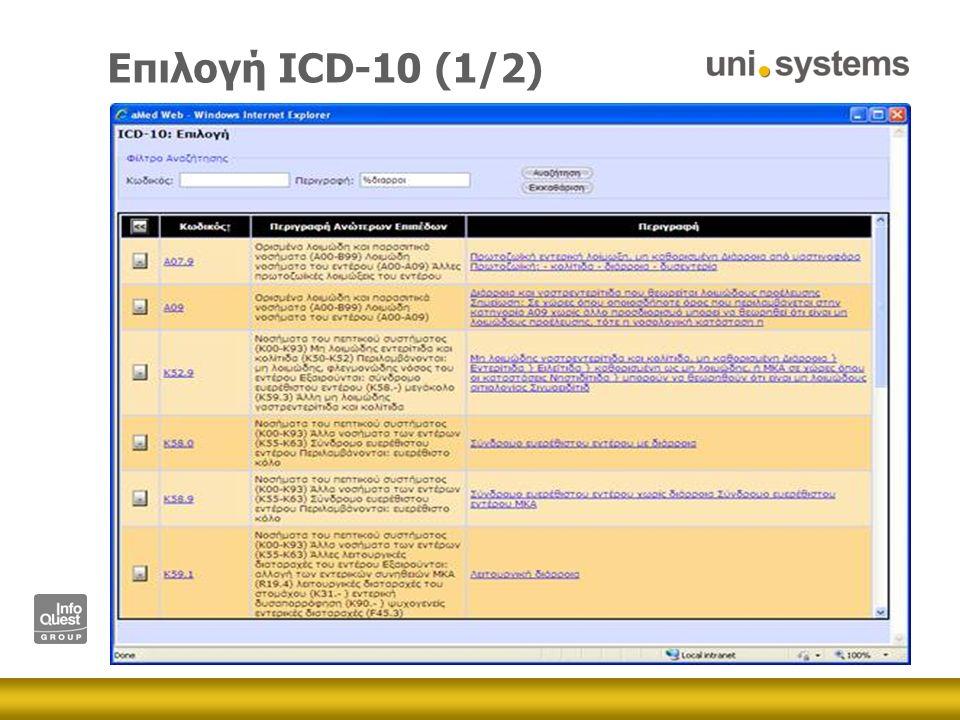 Επιλογή ICD-10 (1/2)