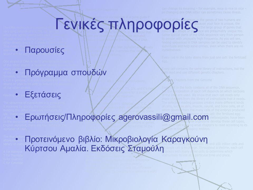 Γενικές πληροφορίες Παρουσίες Πρόγραμμα σπουδών Εξετάσεις Ερωτήσεις/Πληροφορίες agerovassili@gmail.com Προτεινόμενο βιβλίο: Μικροβιολογία Καραγκούνη Κύρτσου Αμαλία.