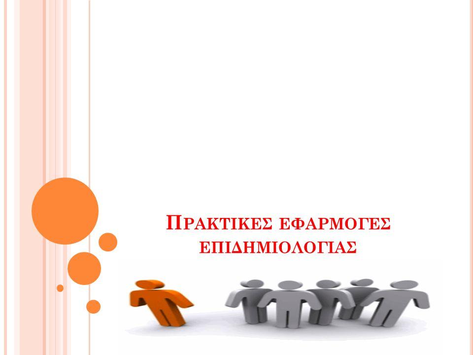 2) Μεταβλητές που σχετίζονται με την υποδομή της κοινότητας  Διαθεσιμότητα κοινωνικών και υγειονομικών υπηρεσιών  Ποιότητα οικιακών προμηθειών  Κοινωνική σταθερότητα