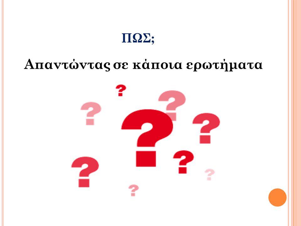 ΠΩΣ; Απαντώντας σε κάποια ερωτήματα