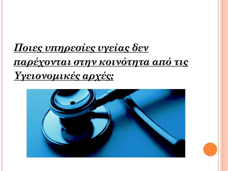 Ποιες υπηρεσίες υγείας δεν παρέχονται στην κοινότητα από τις Υγειονομικές αρχές;