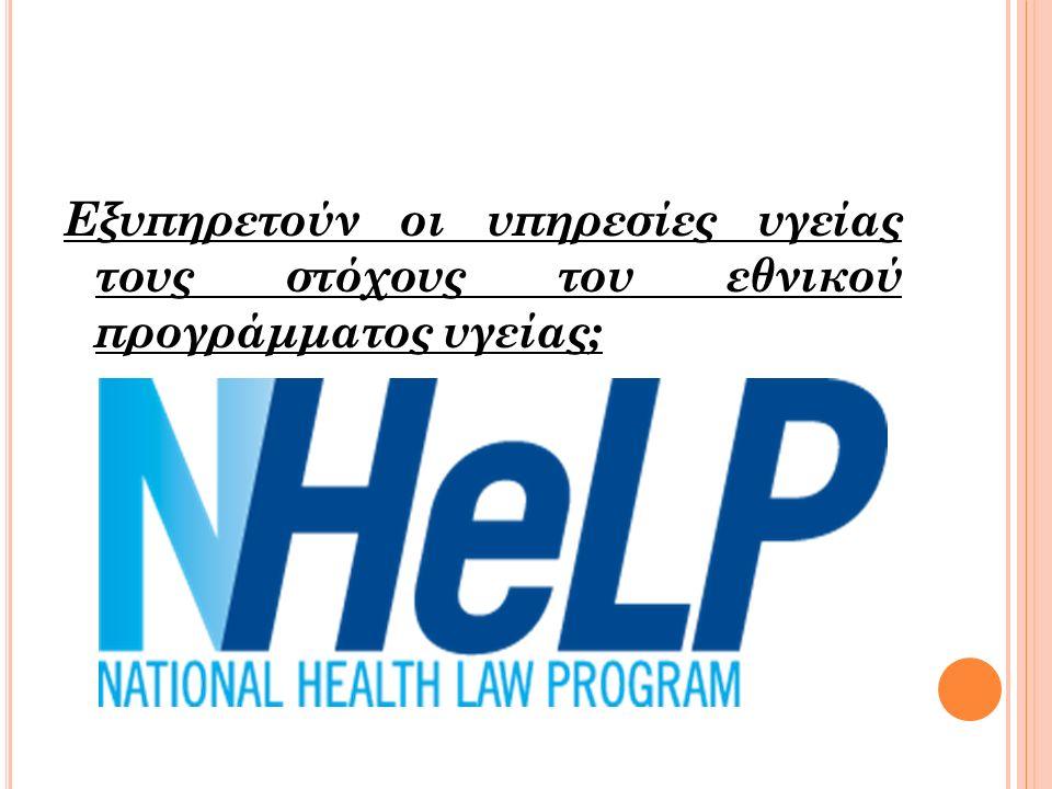 Εξυπηρετούν οι υπηρεσίες υγείας τους στόχους του εθνικού προγράμματος υγείας;
