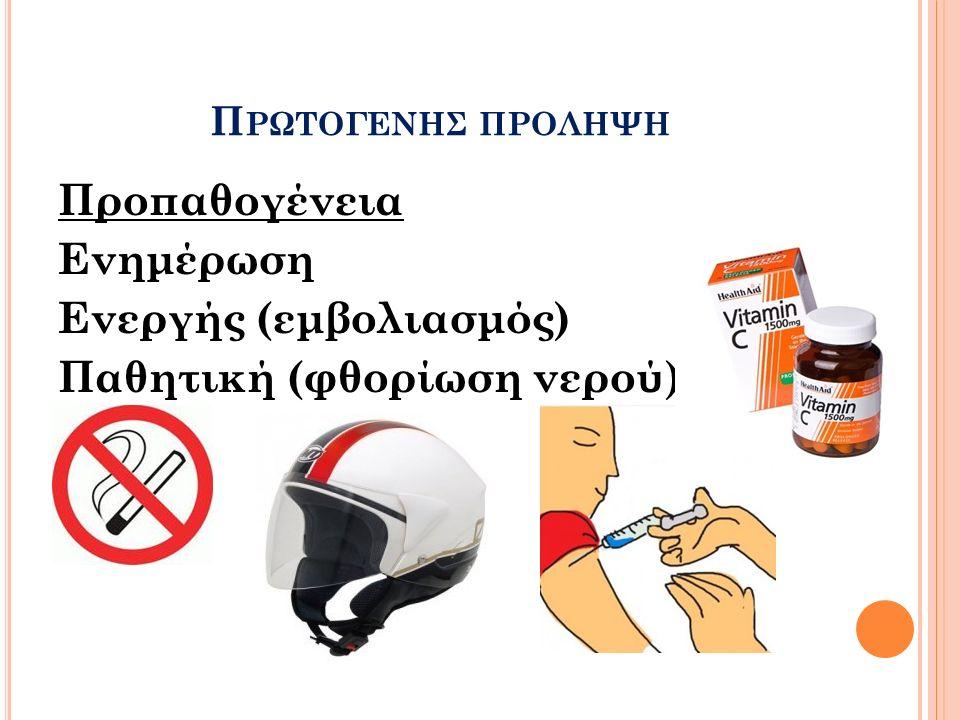 Π ΡΩΤΟΓΕΝΗΣ ΠΡΟΛΗΨΗ Προπαθογένεια Ενημέρωση Ενεργής (εμβολιασμός) Παθητική (φθορίωση νερού)