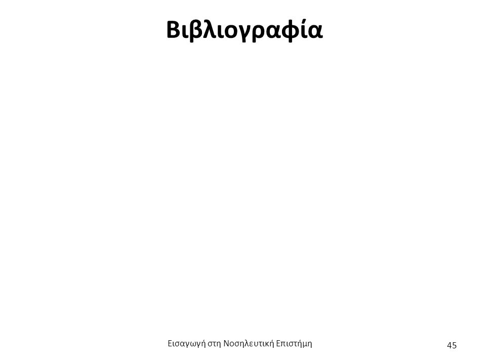 Βιβλιογραφία Εισαγωγή στη Νοσηλευτική Επιστήμη 45