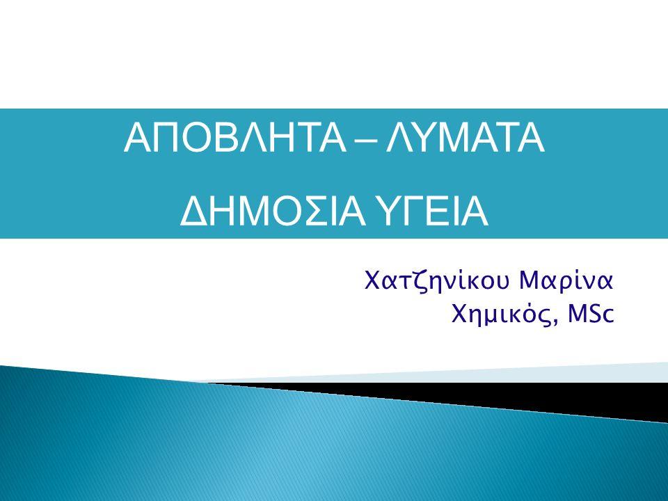 9.Υποκλινικές διαταραχές  Εξετάσεις λειτουργίας οργάνων (π.χ.