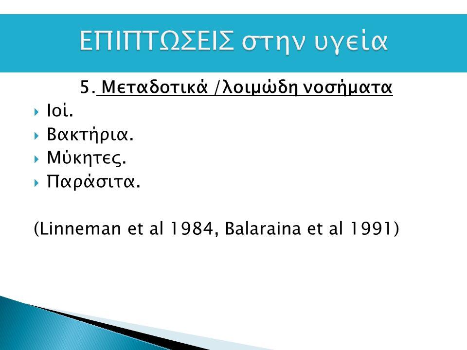 5. Μεταδοτικά /λοιμώδη νοσήματα  Ιοί.  Βακτήρια.