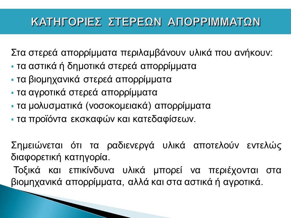  Ιλύς  αδρανοποίηση πριν την απόρριψη στο περιβάλλον: - Επεξεργασία-συμπύκνωση (πάχυνση) - Αερόβια ή αναερόβια ζύμωση για την διάσπαση μεγαλομοριακών ουσιών - Αφυδάτωση - Απόθεση στο περιβάλλον ή καύση Δευτεροβάθμια Επεξεργασία