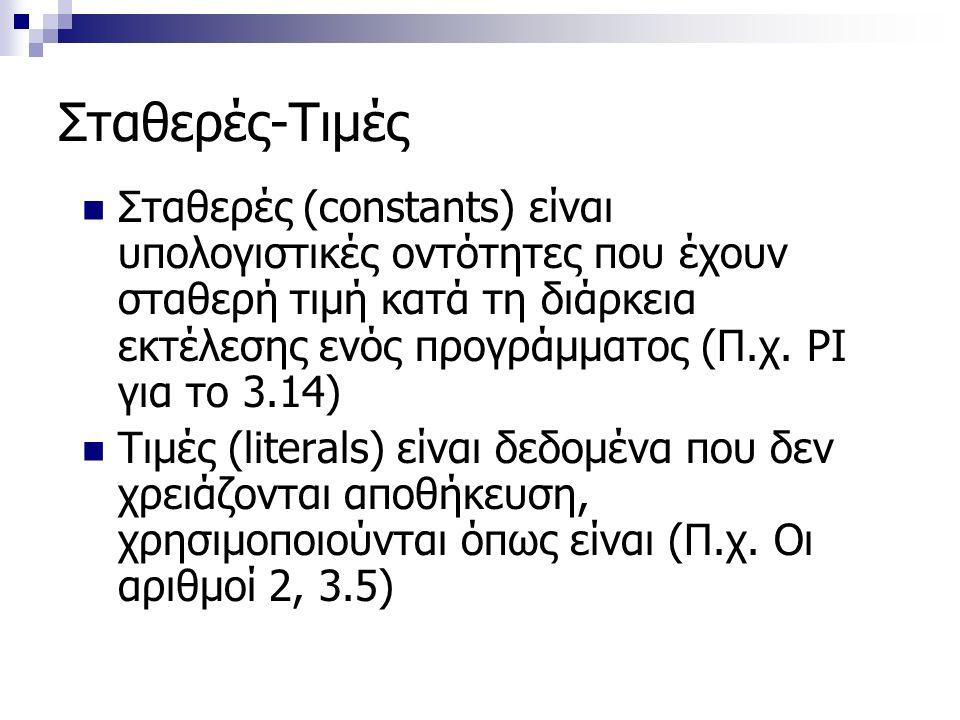 Σταθερές-Τιμές Σταθερές (constants) είναι υπολογιστικές οντότητες που έχουν σταθερή τιμή κατά τη διάρκεια εκτέλεσης ενός προγράμματος (Π.χ.