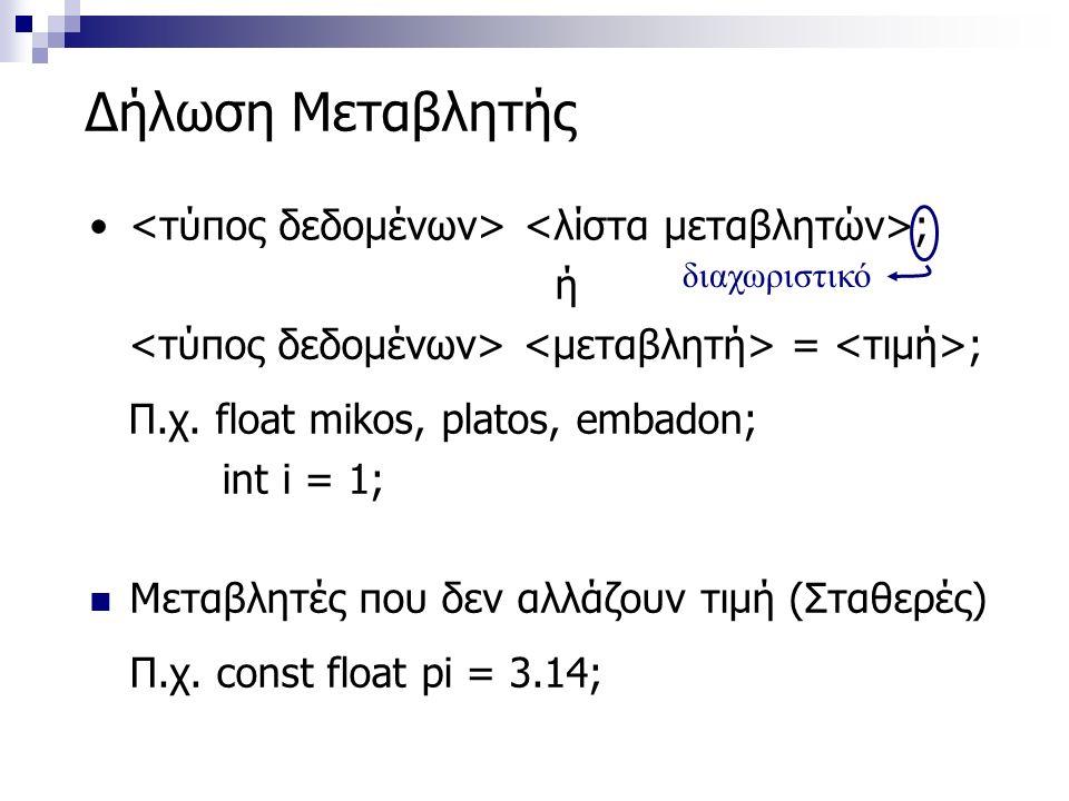 Δήλωση Μεταβλητής ή = ; Π.χ.
