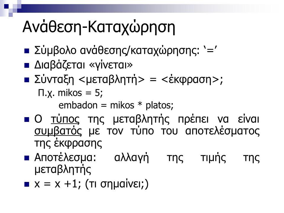 Ανάθεση-Καταχώρηση Σύμβολο ανάθεσης/καταχώρησης: '=' Διαβάζεται «γίνεται» Σύνταξη = ; Π.χ.