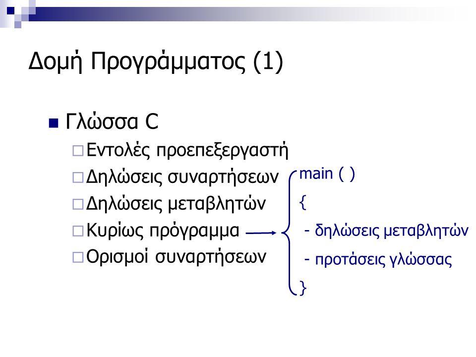 Τύποι Δεδομένων (data type) int – integer  όλοι οι ακέραιοι (...,-2,-1,0,1,2,...) μέχρι τα όρια που καθορίζονται από το υλικό του υπολογιστή συνήθως -32768...+32767 (16 bit) Αριθμοί κινητής υποδιαστολής (floating-point numbers)  float  double – double-precision floating point 10 -38...
