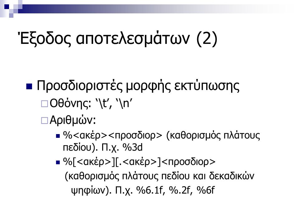 Έξοδος αποτελεσμάτων (2) Προσδιοριστές μορφής εκτύπωσης  Οθόνης: '\t', '\n'  Αριθμών: % (καθορισμός πλάτους πεδίου).