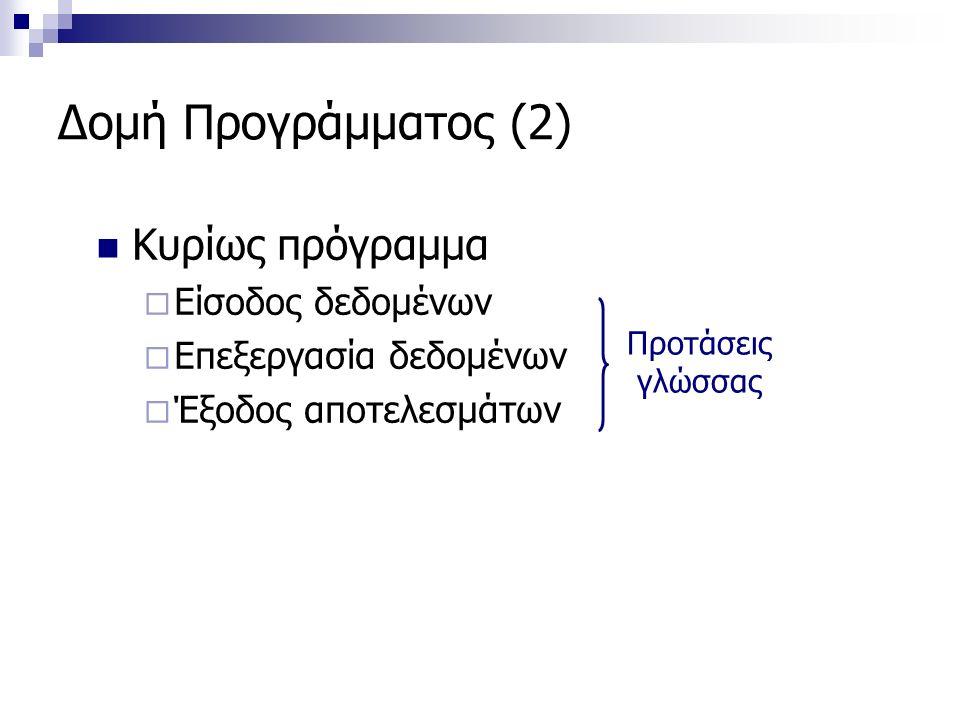 Δομή Προγράμματος (2) Κυρίως πρόγραμμα  Είσοδος δεδομένων  Επεξεργασία δεδομένων  Έξοδος αποτελεσμάτων Προτάσεις γλώσσας