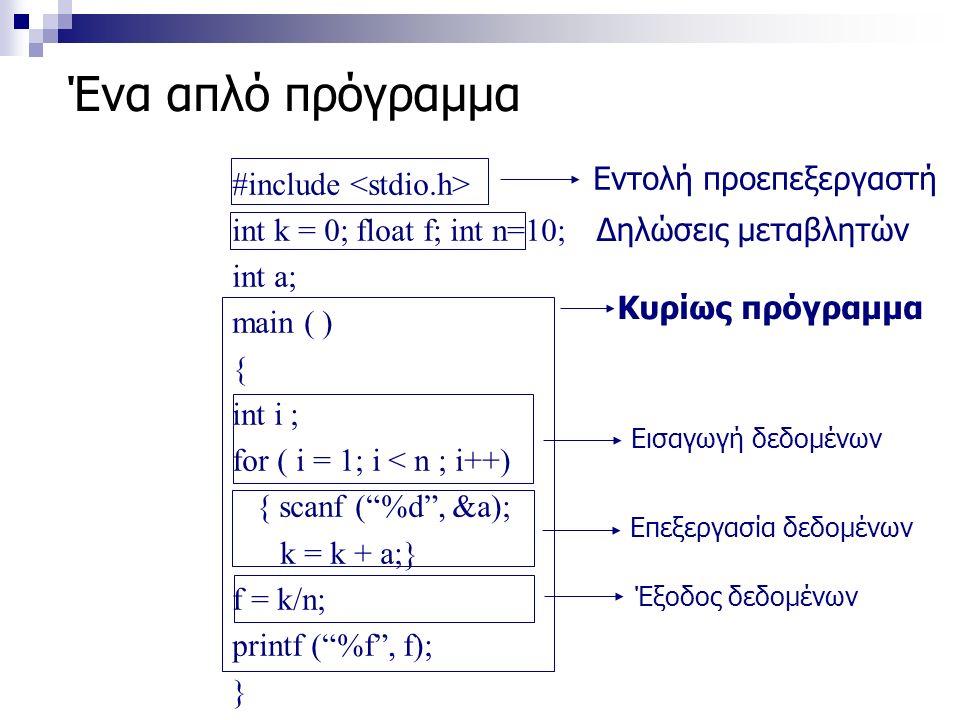 ΔΗΛΩΣΗ ΜΕΤΑΒΛΗΤΩΝ ΚΑΙ ΕΚΧΩΡΗΣΗ ΤΙΜΩΝ #include int main(void) { int num; num = 100; printf( The value is %d , num); return 0; } #include int main(void) { char ch; float f; double d; ch = X ; f = 100.123; d = 123.009; printf( ch is %c, , ch); printf( f is %f, , f); printf( d is %f , d); return 0; }