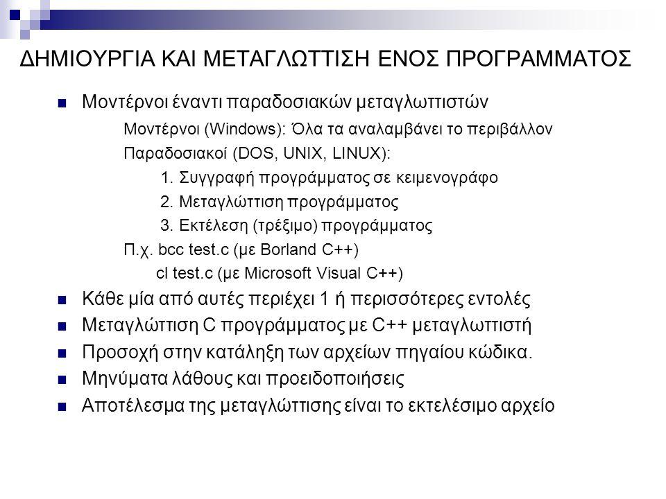 Γιατί τύποι δεδομένων; Οικονομία χώρου λόγω διαφορετικής αποθήκευσης Καλύτερος έλεγχος κατά τη μετάφραση και εκτέλεση του προγράμματος