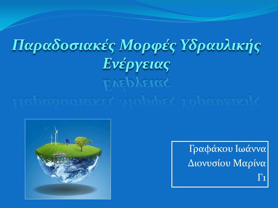Εισαγωγή Υδραυλική Ενέργεια : είναι η ενέργεια των υδατοπτώσεων που αξιοποιούν τα υδροηλεκτρικά έργα (μικρά υδροηλεκτρικά χαρακτηρίζονται τα έργα μέχρι 15 MW ηλεκτρικής ισχύος), με στόχο την παραγωγή ηλεκτρικής ενέργειας ή και το μετασχηματισμό της σε μηχανική ενέργεια.