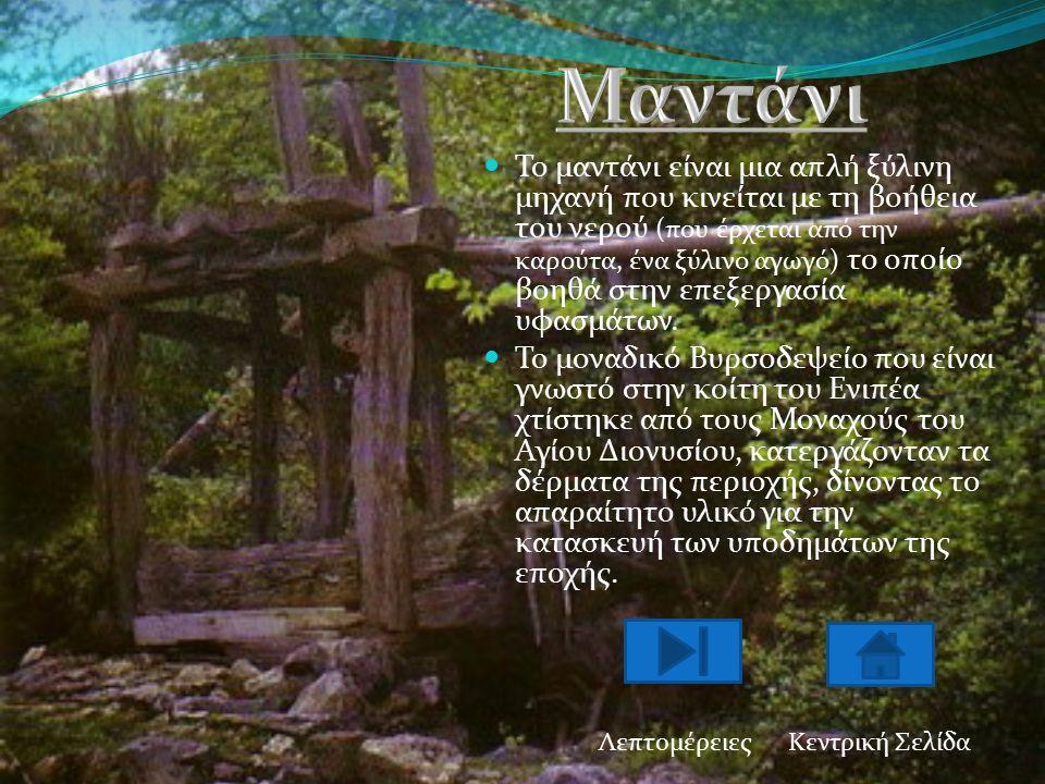 Το μαντάνι είναι μια απλή ξύλινη μηχανή που κινείται με τη βοήθεια του νερού (που έρχεται από την καρούτα, ένα ξύλινο αγωγό) το οποίο βοηθά στην επεξεργασία υφασμάτων.