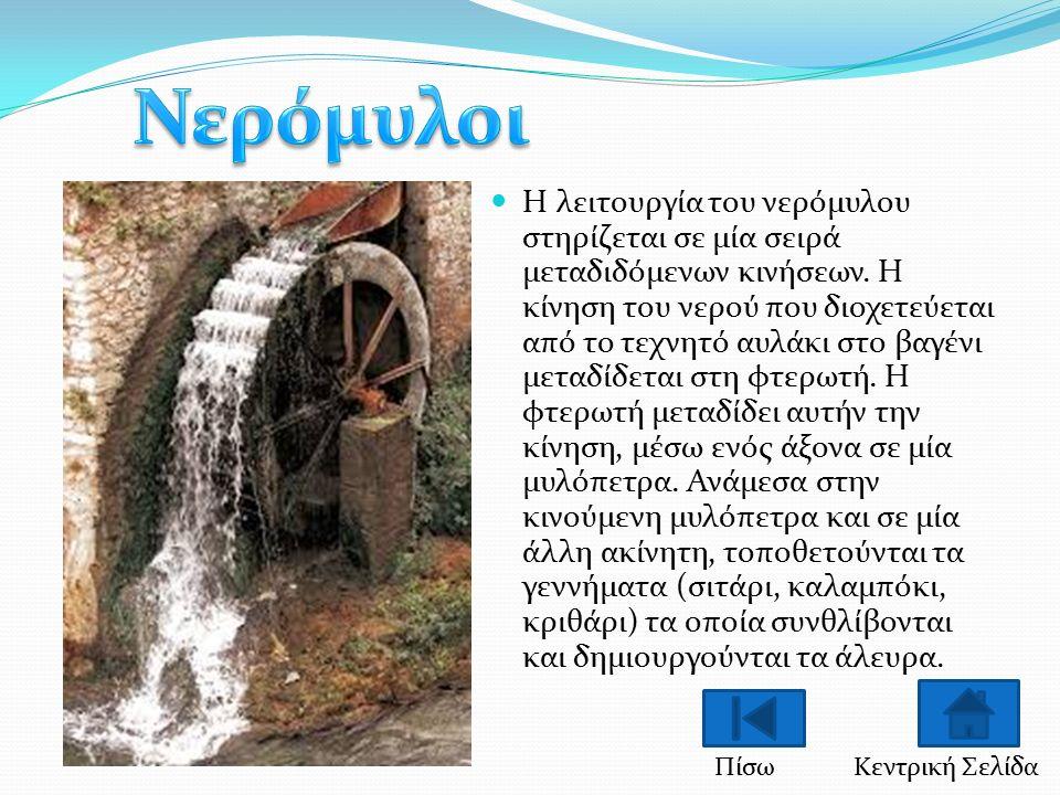 O υδραυλικός τηλέγραφος είναι ένα σύστημα επικοινωνίας σε μεγάλες αποστάσεις που εφευρέθηκε τον 4ο αιώνα π.Χ.
