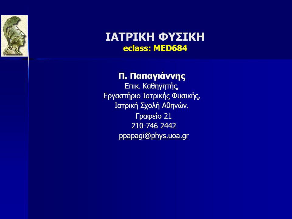 ΙΑΤΡΙΚΗ ΦΥΣΙΚΗ eclass: MED684 Π. Παπαγιάννης Επικ.