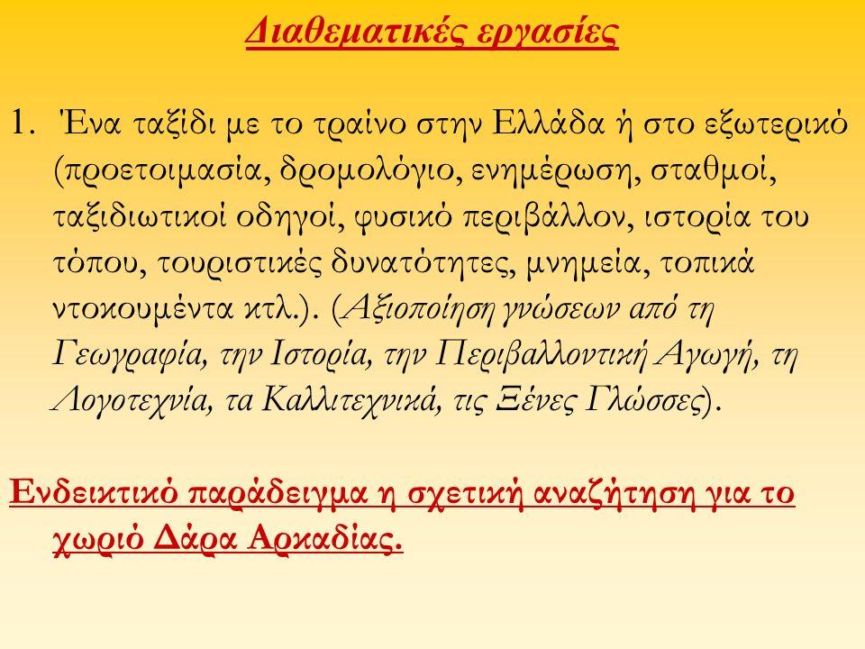 Διαθεματικές εργασίες 1. Ένα ταξίδι με το τραίνο στην Ελλάδα ή στο εξωτερικό (προετοιμασία, δρομολόγιο, ενημέρωση, σταθμοί, ταξιδιωτικοί οδηγοί, φυσικ