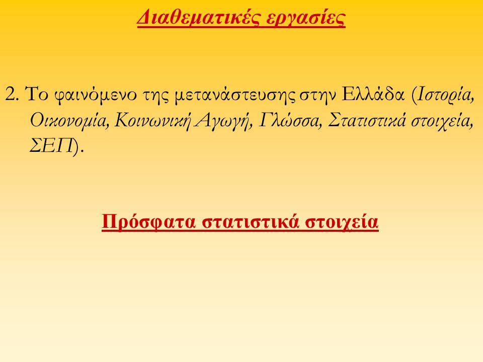 Διαθεματικές εργασίες 2. Το φαινόμενο της μετανάστευσης στην Ελλάδα (Ιστορία, Οικονομία, Κοινωνική Αγωγή, Γλώσσα, Στατιστικά στοιχεία, ΣΕΠ). Πρόσφατα