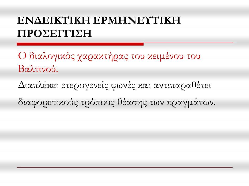 ΕΝΔΕΙΚΤΙΚΗ ΕΡΜΗΝΕΥΤΙΚΗ ΠΡΟΣΕΓΓΙΣΗ Ο διαλογικός χαρακτήρας του κειμένου του Βαλτινού. Διαπλέκει ετερογενείς φωνές και αντιπαραθέτει διαφορετικούς τρόπο