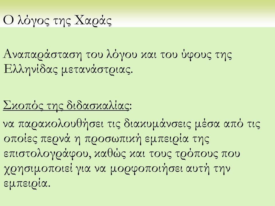 Ο λόγος της Χαράς Αναπαράσταση του λόγου και του ύφους της Ελληνίδας μετανάστριας. Σκοπός της διδασκαλίας: να παρακολουθήσει τις διακυμάνσεις μέσα από