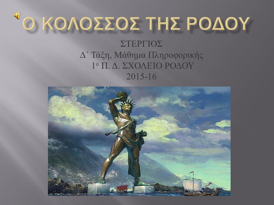 Ο Κολοσσός της Ρόδου θεωρείται ως ένα από τα Επτά θαύματα του αρχαίο u κόσμου.