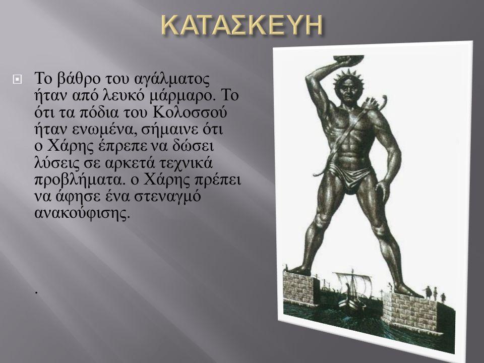  Το βάθρο του αγάλματος ήταν από λευκό μάρμαρο.