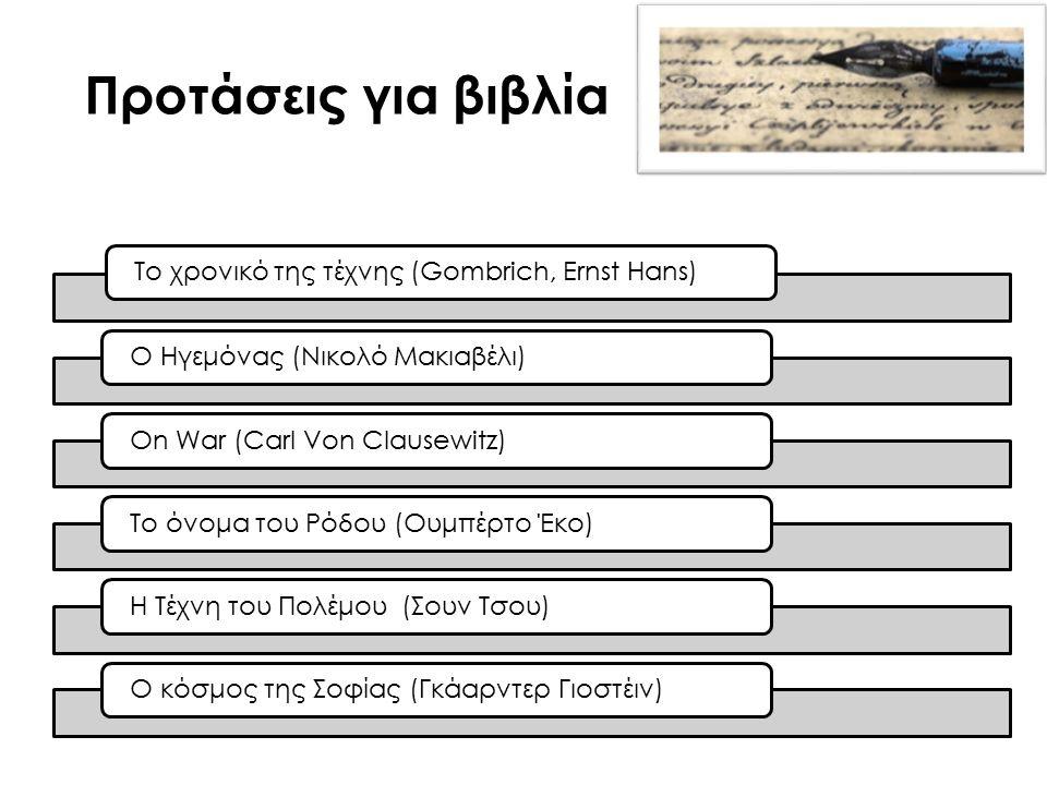 Το χρονικό της τέχνης (Gombrich, Ernst Hans)Ο Ηγεμόνας (Νικολό Μακιαβέλι)On War (Carl Von Clausewitz)Το όνομα του Ρόδου (Ουμπέρτο Έκο)Η Τέχνη του Πολέμου (Σουν Τσου) Ο κόσμος της Σοφίας (Γκάαρντερ Γιοστέιν) Προτάσεις για βιβλία