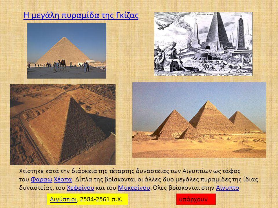 Η μεγάλη πυραμίδα της Γκίζας Χτίστηκε κατά την διάρκεια της τέταρτης δυναστείας των Αιγυπτίων ως τάφος του Φαραώ Χέοπα. Δίπλα της βρίσκονται οι άλλες